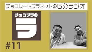 チョコレートプラネット全国ツアー5都市にて開催決定! <CHOCOLATE PL...