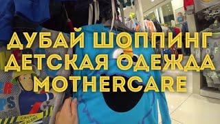 VLOG :ДУБАЙ / Магазин Mothercare / Шоппинг в Дубае