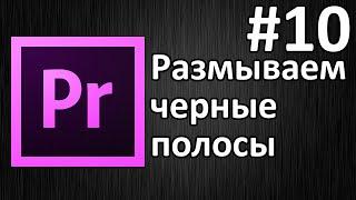 Adobe Premiere Pro, Урок #10 Размываем черные полосы