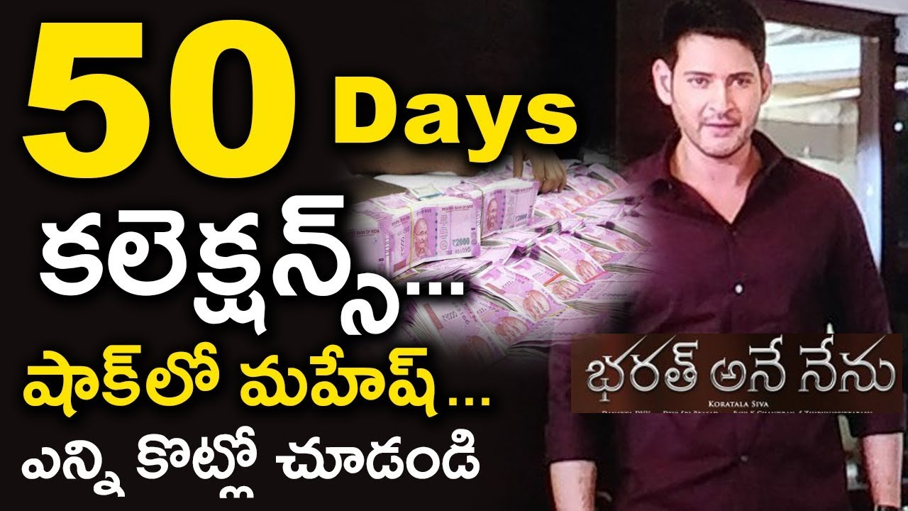 Bharat Ane Nenu 50 days Box Office Collections | Mahesh Babu | #BharatAneNenuCollections