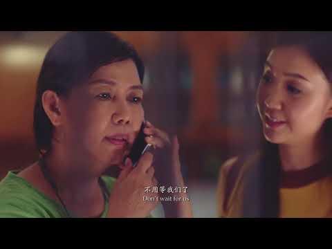 星洲华人新年短片 2018 ; Sinchew Chinese New Year Short Film 2018
