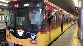 京阪特急8003F 改元記念HM ありがとう「平成」京橋発車