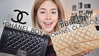 Chanel boy & Chanel classic ซื้ออะไรดี?? | Archita Lifestyle