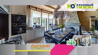 Кухня в стиле кантри в телепроекте «Дачный Ответ»