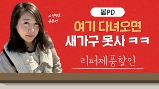 """""""흠집 난 상품 싸게 팔아요""""..리퍼…"""