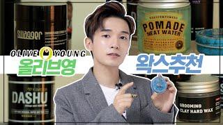 올리브영 남자 추천템 ‼ 머리길이별 헤어왁스 BEST4…