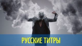 "Willy William ""Ego"" Russian Lyrics (русские титры)"