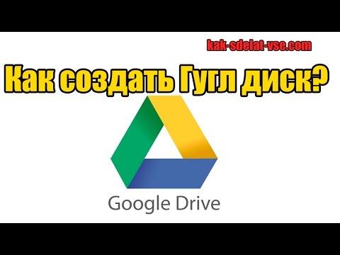 Как добавить гугл диск в мой компьютер