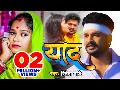 Ritesh Pandey का सबसे दर्द भरा वीडियो 2020   तोहरा के याद हमर आवेला की ना   Bhojpuri New Video Song