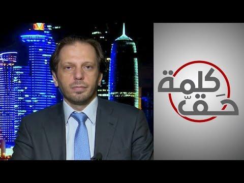 ري?يس الشبكة السورية لحقوق الا?نسان يكشف وضع العاي?دين من الا?رهاب  - 23:59-2020 / 5 / 29
