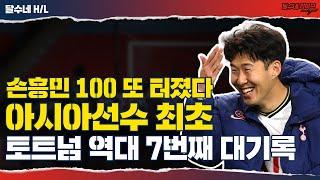 [후토크] 또 100! 이런 기록과 역사라니 손흥민은 진심 미쳤음 [셰필드vs토트넘]