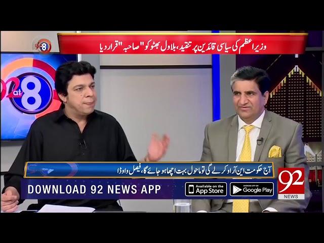Corrupt to face accountability process: Faisal Vawda | 24 April 2019 | 92NewsHD