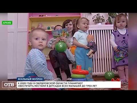 В Красноуральске построят новый детский сад