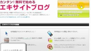 exciteブログの新規登録方法 「無料ブログ動画解説」