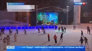 Смотреть видео Россия 1. Вести. Новогодняя афиша парка онлайн