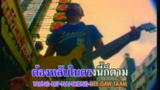 ยาม - LABANOON 「OFFICIAL KARAOKE」