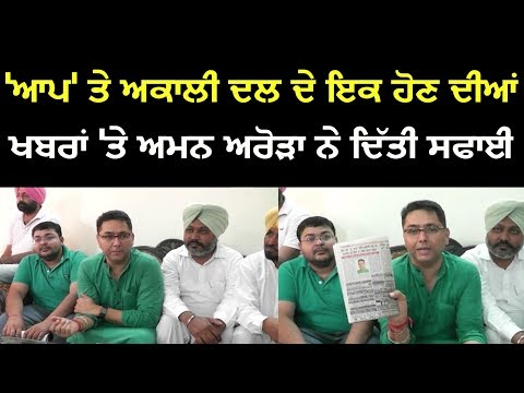 Aman Aroa cleared political air on AAP's alliance with Akali Dal, denied hearsays as rumors.