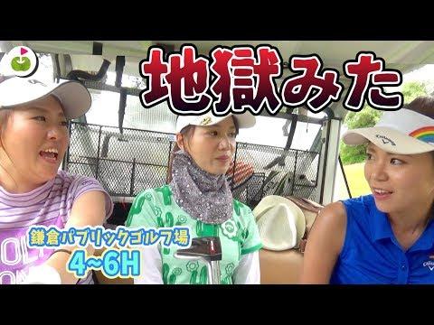 ゴルフ歴17年のリサちゃんが経験したスランプとは?!【鎌倉パブリックゴルフ場 H4-6】