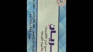 AL REYAN SHOP 2017 Video