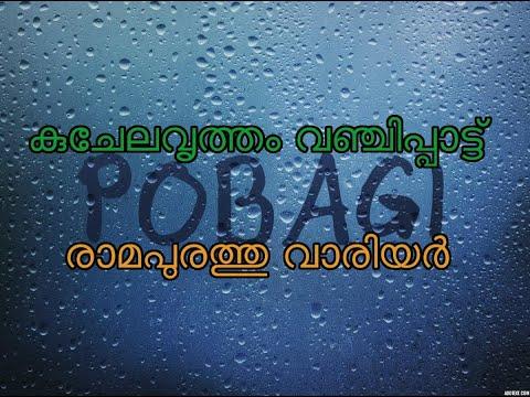 കുചേലവൃത്തം വഞ്ചിപ്പാട്ട്