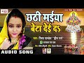 Nisha Pandey Chhath Geet 2018 | छठी माई बेटा देई दs | Superhit Chhath Puja Song