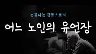 감동영상 / 어느 노인의 유언장 / 명언공간