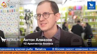 Антон Алмазов, 1С-Архитектор бизнеса на выставке HouseHold Expo 2019