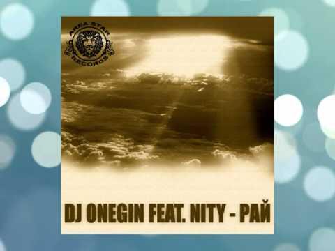 Dj Onegin feat.Nity - РАЙ (Radio edit)