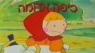 סיפורים קלאסיים מצויירים - כיפה אדומה thumbnail