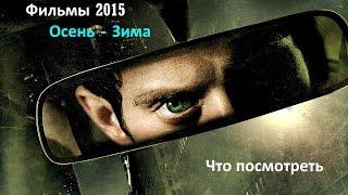 Фильмы 2015. Осень - Зима. Что посмотреть \ Если подумать