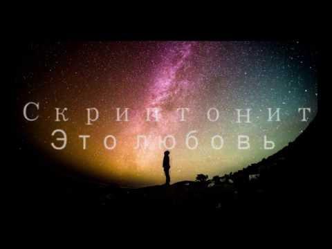 Скриптонит -Это любовь (HD)(Lyrics)(Royal Yerevan)