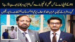 Imran Shah | PTI MPA Imran Ali Shah Trashes Citizen in Karachi | EZ Learning