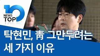 탁현민, 靑 그만두려는 세 가지 이유