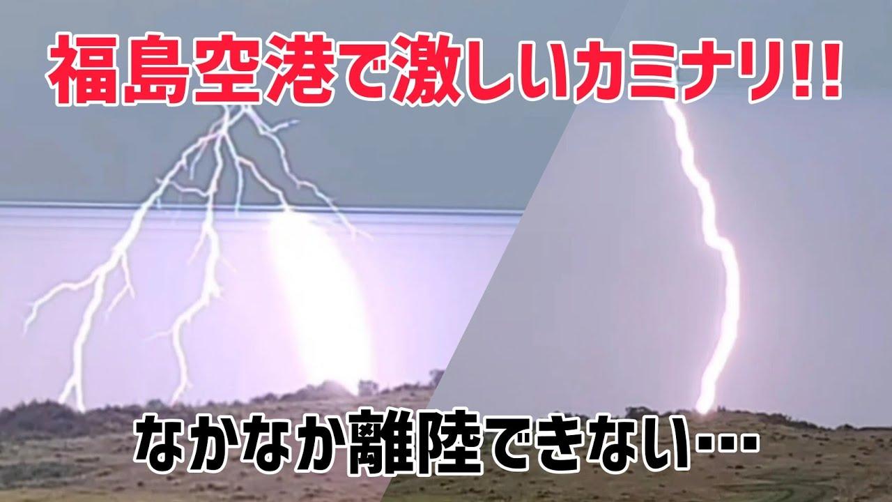 ※番外編【激しい雷で予定時刻を過ぎても離陸出来ず!!】あぶくま洞の帰りに福島空港で激しい雷にが鳴り飛行機が動けず!!