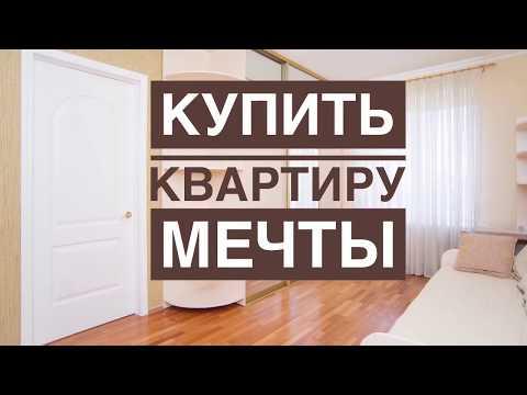 Купить большую квартиру в Магнитогорске   КВАРТИРА МЕЧТЫ