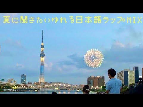 [作業用]夏に聞きたいゆれる日本語ラップMIX