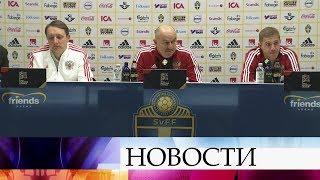 В Стокгольме состоится заключительный и решающий матч для сборной РФ в групповом турнире Лиги наций.