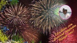 Праздничный салют Победы в Хабаровске видео от Petr de Cril'on & SonyKpK