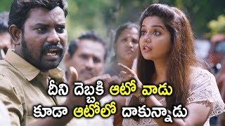 దీని దెబ్బకి ఆటో వాడు కూడా ఆటోలో దాకున్నాడు - Latest Telugu Movie Scenes