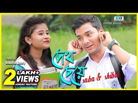 Dekho Cheye | Sabrina Saba & Shiblu Mahmud | Humayun Kabery | Bangla New Music Video | 2018