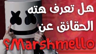 10 حقائق ربما لا تعرفها عن مارشميلو | Marshmello