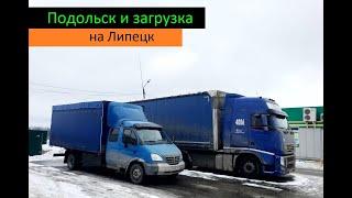 Подольск и загрузка на Липецк. Перевозчик РФ
