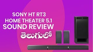 Sony HT-RT3 5.1 Home Theater  REVIEW TEST : Sound Review speakers  budget  entertainment center
