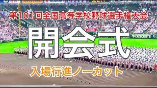 2019 令和初の甲子園 第101回 全国高校野球選手権大会 開会式