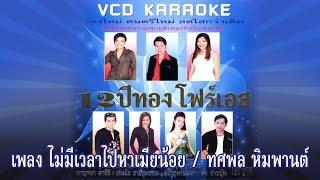 ไม่มีเวลาไปหาเมียน้อย - ทศพล หิมพานต์ ชุด 12 ปีทองโฟร์เอส [Official Karaoke]