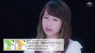 【やなぎなぎ】「無形のアウトライン」MV(ショートver.) *
