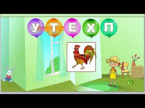 Игра собери слова из английских букв. Тема животные