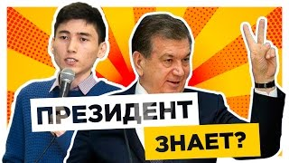 Песня про нового Президента Узбекистана | Шавкат Мирзиеев (2017)