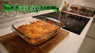 Треска в духовке самый вкусный рецепт