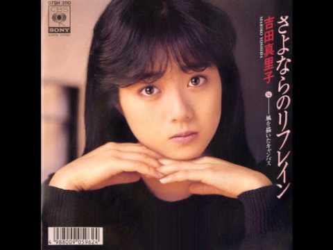 さよならのリフレイン/吉田真里子